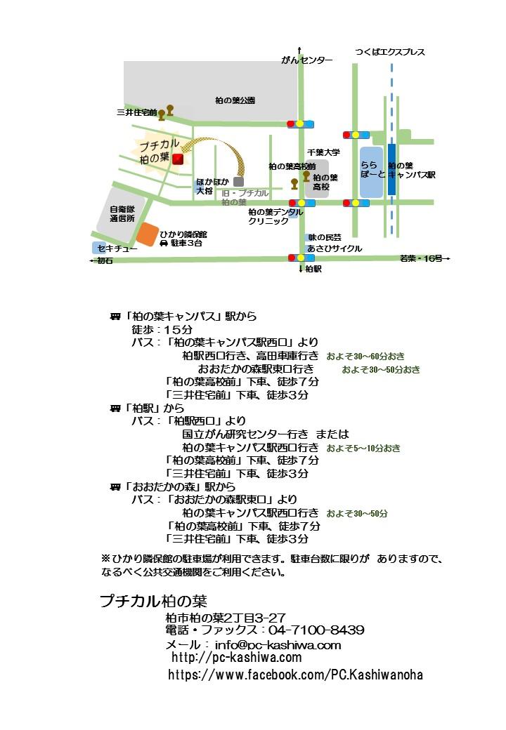 fuusawaプチカル地図