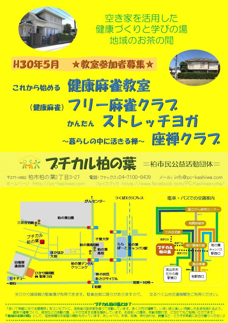 H30 春期募集案内(表)
